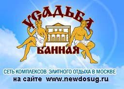 Усадьба Банная в Москве