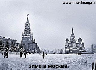 Куда пойти зимой в Москве