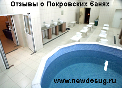 Отзывы про Покровские бани