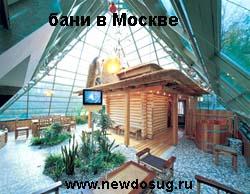 бани города Москвы