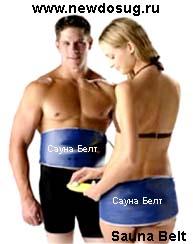 sauna belt отзывы