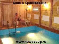 баня в Красноярске