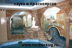сауна в Красноярске