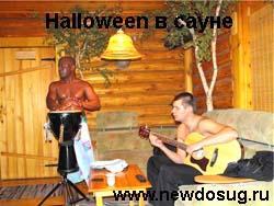 отметить halloween в сауне