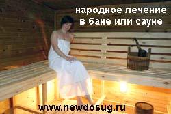 народное лечение в бане или сауне