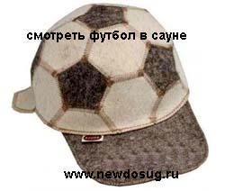 футбол в сауне
