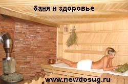 баня и здоровье