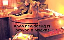 Офуро в Москве