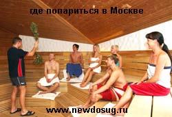 Где попариться в Москве