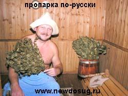 пропарка по-русски
