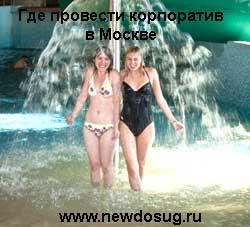 корпоратив в Москве