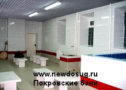 Покровские бани