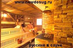 русские в сауне